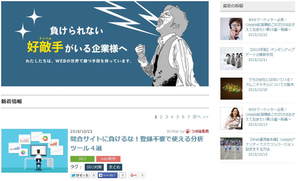【CMSブログ運営】ブログ機能にオシャレな見出しを設置しよう!