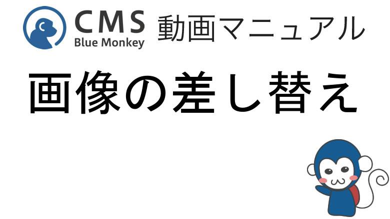 CMS動画マニュアル | 画像の差し替え