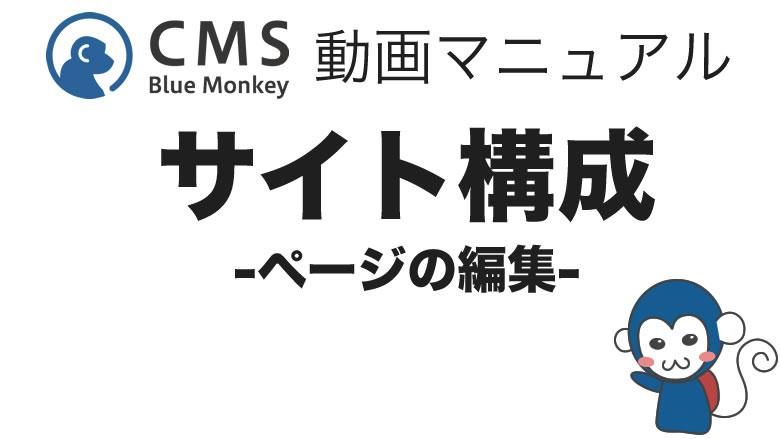 CMSサポートブログ